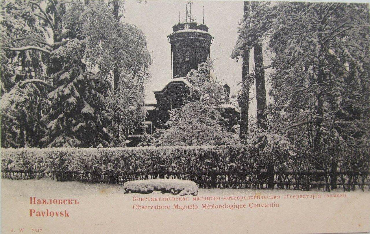 Константиновская магнито-метеорологическая обсерватория