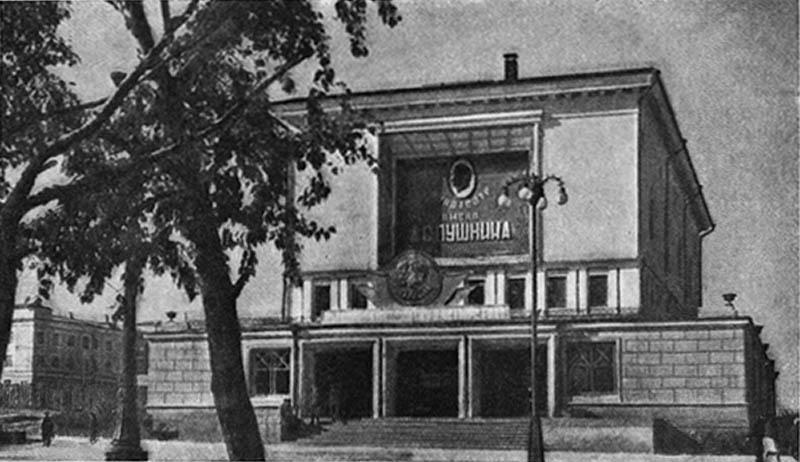 Кинотеатр имени А. С. Пушкина. 1937 г.
