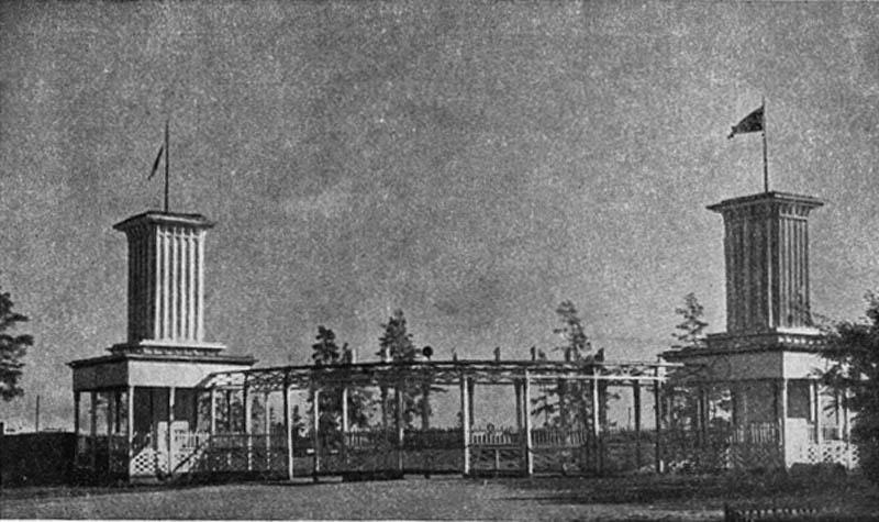 Центральный парк культуры и отдыха. Главный вход.