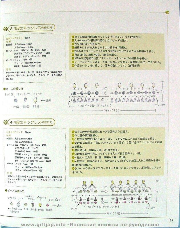 японский журнал по вязанию проволкой с бисером.