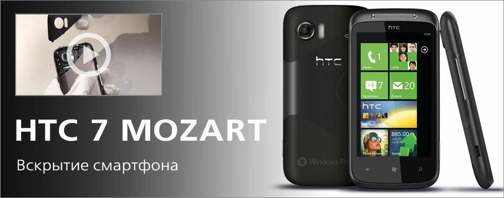 HTC 7 Mozart — видеоразбор