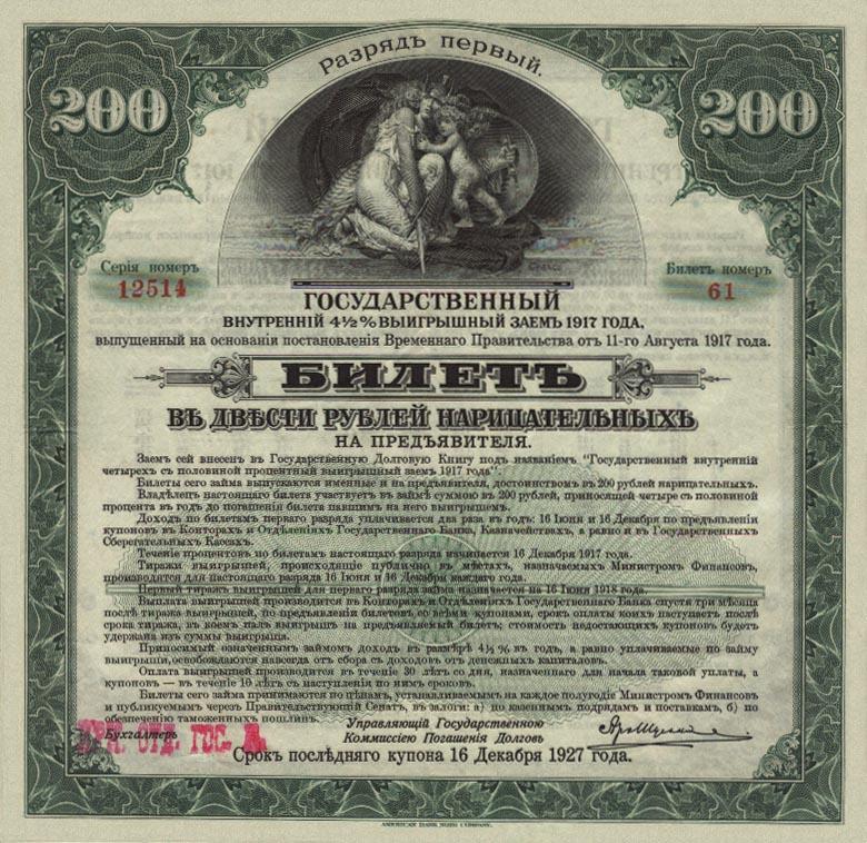облигации государственного займа