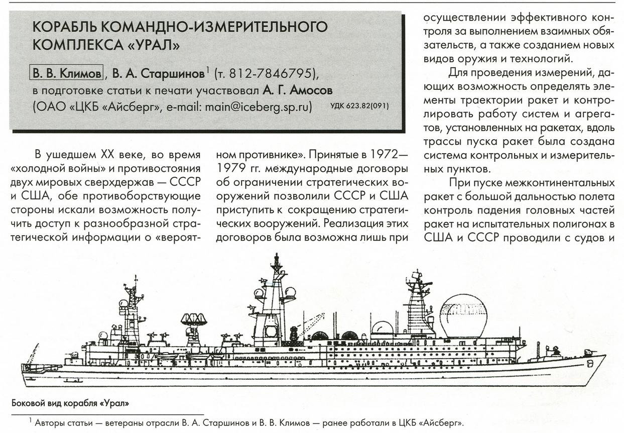 04-3764546-korabl-kik-ural-01.jpg
