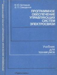 Книга Программное обеспечение управляющих систем электросвязи