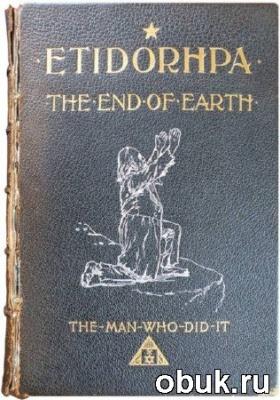 Джон Ури Ллойд. Этидорпа или край Земли