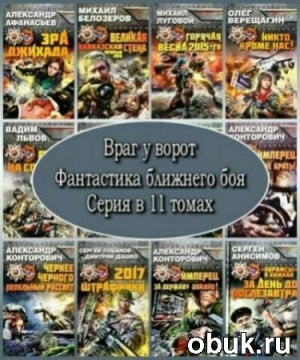 Книга Серия Враг у ворот. Фантастика ближнего боя (11 томов)