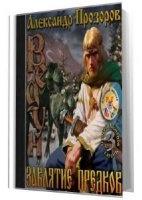 Книга Александр Прозоров – Заклятие предков. Ведун 3 (Аудиокнига)