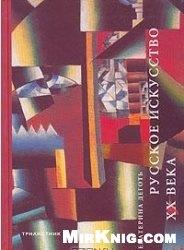 Книга Русское искусство ХХ века