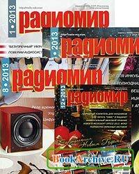 Журнал Радиомир №1-12, 2013