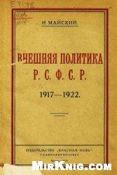 Книга Внешняя политика РСФСР (1917-1922)