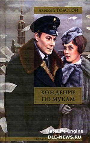 Книга Алексей Толстой Хождение по мукам, книга 1