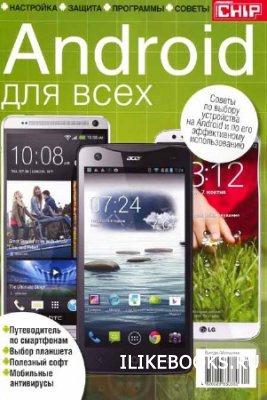 Журнал Chip. Спецвыпуск №4 2013. Android для всех