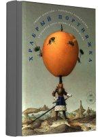 Книга Храбрый портняжка pdf 13,14Мб