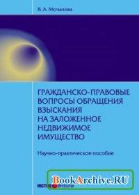 Книга Гражданско-правовые вопросы обращения взыскания на заложенное недвижимое имущество: научно-практическое пособие