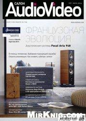 Журнал Салон Audio Video №7 2014