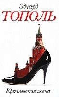 Аудиокнига Эдуард Тополь. Кремлевская жена (Аудиокнига)