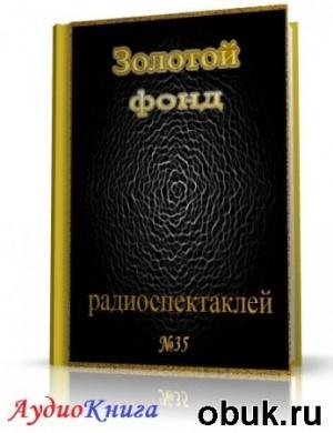 Аудиокнига Сборник радиоспектаклей №35 (АудиоКнига)