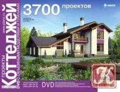 Книга Электронный каталог - Проекты коттеджей №32 - 2/2012