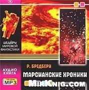 Аудиокнига Марсианские хроники (Аудиокнига)