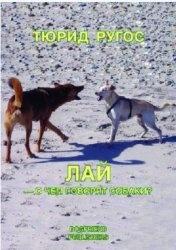 Книга Лай — о чем говорят собаки?