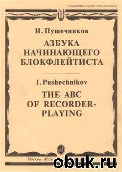 Книга Азбука начинающего блокфлейтиста