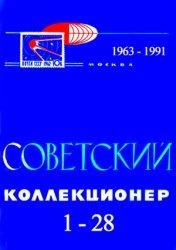 Книга Советский коллекционер. Сборник. Выпуски 1 - 28 (Комплект)