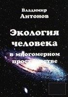 Книга Экология человека в многомерном пространстве pdf 2,3Мб