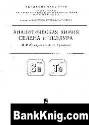 Книга Аналитическая химия селена и теллура djvu