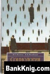 Книга Социология doc 1,7Мб