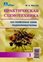 Практическая схемотехника pdf 43,3Мб