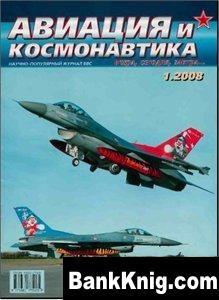 Журнал Авиация и космонавтика №1 2008 djvu 5,3Мб