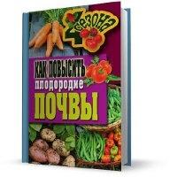 Книга С. А. Хворостухина - Как повысить плодородие почвы (2011) rtf, fb2 10,5Мб