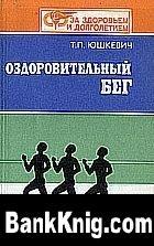 Оздоровительный бег pdf (в архиве rar) 4,87Мб