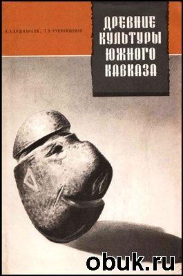 Книга Древние культуры Южного Кавказа (V-III тыс. до н.э.)