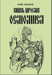 Книга Князь Ярослав Осмомисл