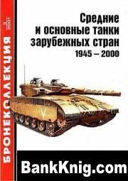 Бронеколлекция. 2001 №3. Средние и основные танки зарубежных стран. 1945-2000 (часть 1) – pdf  41,9Мб