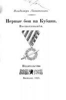Книга Первые бои на Кубани pdf 24,1Мб