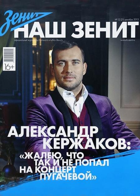 """клубный журнал фк """"Зенит""""."""