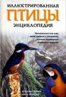 Аудиокнига Птицы. Иллюстрированная энциклопедия djvu 16,52Мб