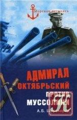 Книга Адмирал Октябрьский против Муссолини