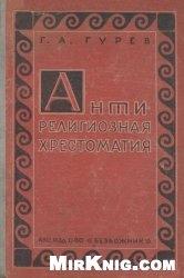 Книга Антирелигиозная хрестоматия