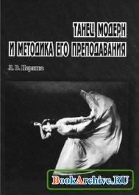 Книга Танец модерн и методика его преподавания.