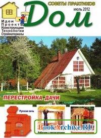 Журнал Дом №7 (192) июль 2012.