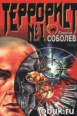 Книга Соболев Сергей - Террорист №1