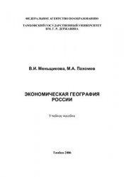 Книга Экономическая география России
