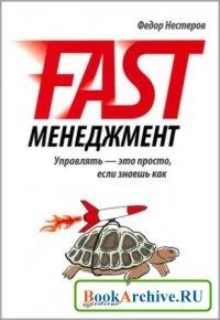 Книга Fast-менеджмент. Управлять – это просто, если знаешь как.