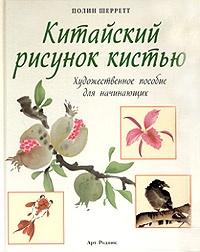 Книга Китайский рисунок кистью