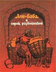 Книга Али-Баба и 40 разбойников (Арабская сказка)