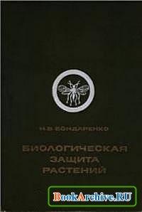 Книга Биологическая защита растений.