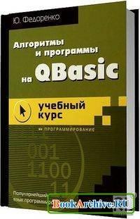 Книга Алгоритмы и программы на QBasic. Учебный курс.